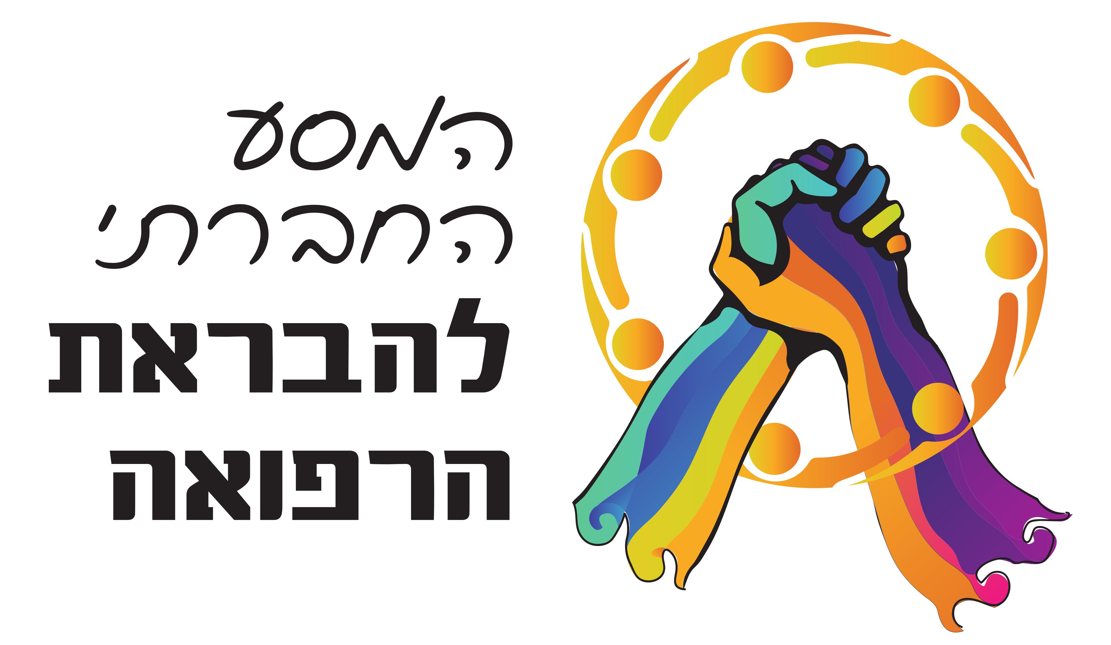 לוגו המסע החדש